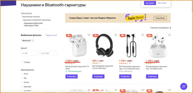Цена Беспроводные наушники на Беру