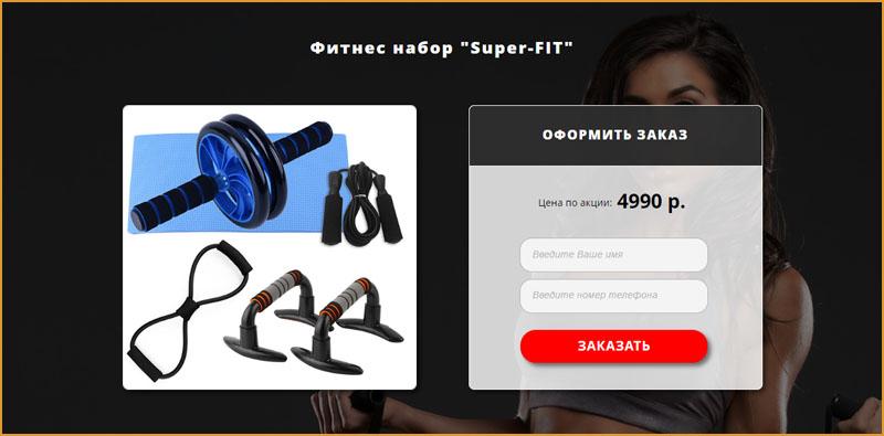 Пример одностраничного сайта