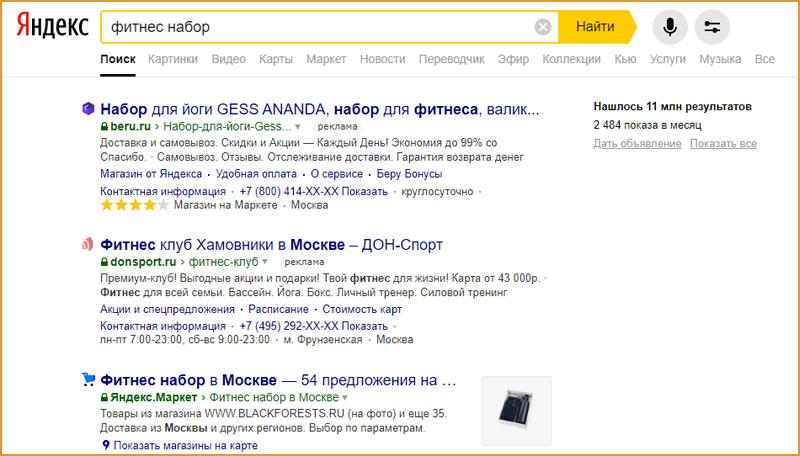 Поисковая система Yandex