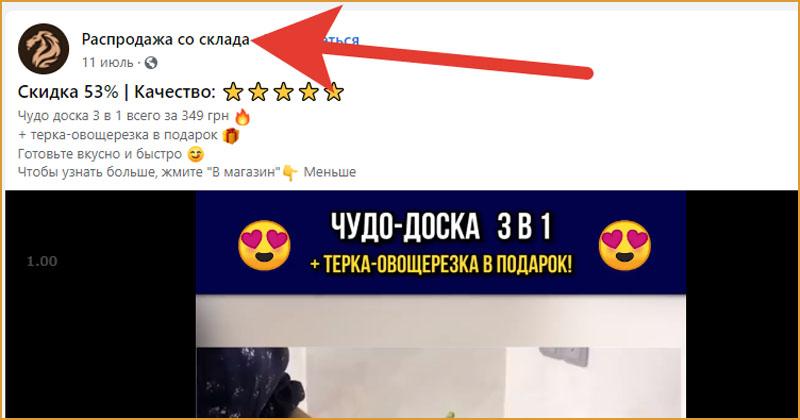 Поиск сайта на Facebook
