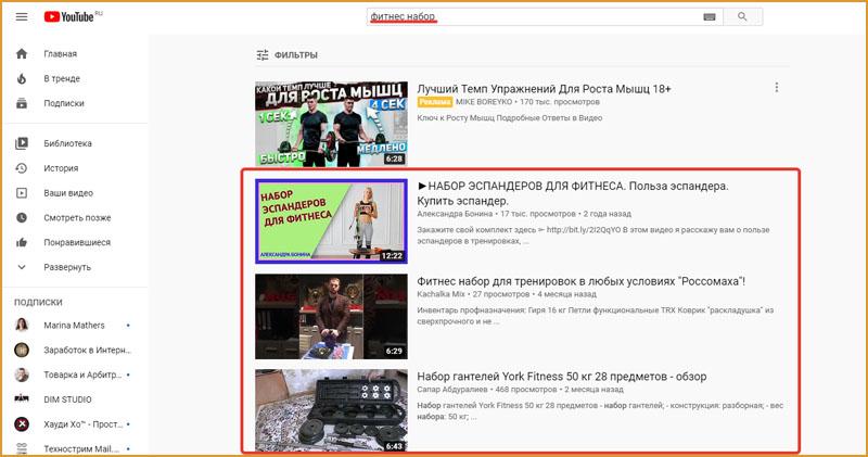 Поиск сайта на Youtube